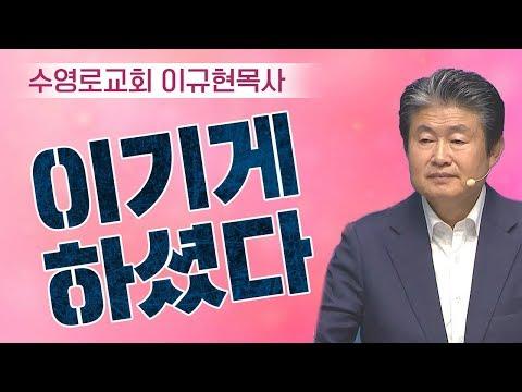 이규현목사 설교_수영로교회 | 강한 용사여!