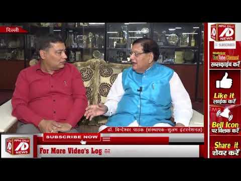 प्रधानमंत्री के स्वच्छ भारत अभियान पर सुलभ इंटरनेशनल के संस्थापक डॉ. बिंदेश्वर पाठक से ख़ास बातचीत