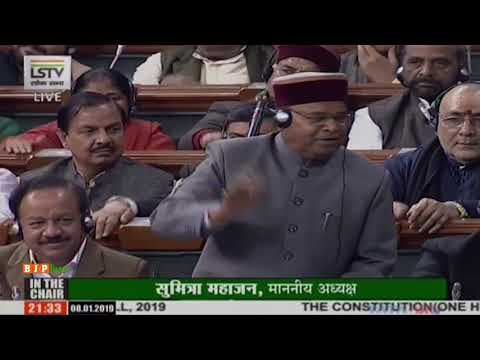 Shri Thawar Chand Gehlot's reply on The Constitution (One Hundred Twenty-Fourth Amendment)Bill, 2019
