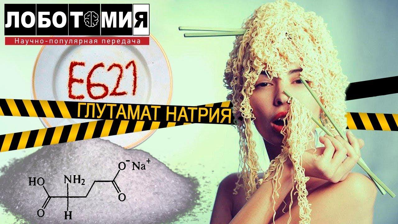 Глутамат натрия: миф или реальность?
