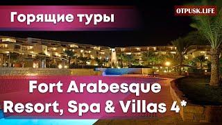 Fort Arabesque Resort Spa Villas 4 Туры онлайн горящие Египет