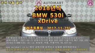 2021 06 22 공매낙찰결과 2018년식 BMW 530i xDrive