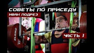 Советы по приседу от Ивана Подрез | часть 3