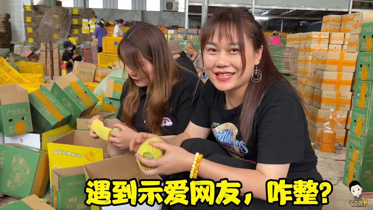 小六團隊主播遇到示愛網友,要求親手打包芒果附上簽名,必須滿足