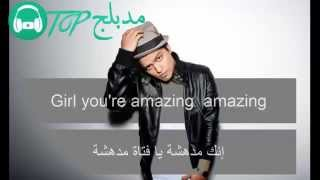 Just The Way You Are - Bruno Mars مترجمة عربى