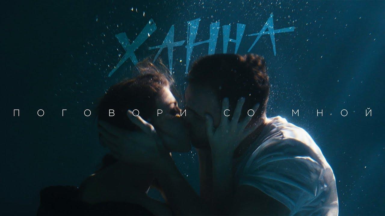 Ханна — Поговори со мной (премьера клипа, 2019)