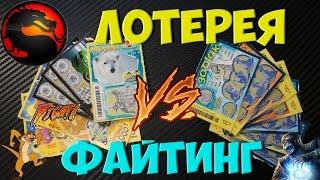 Лотерея Файтинг #11 ► Раздали Тумаков!!!