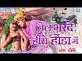 Tel Bharade Hero Honda Mein - Rajasthani Dj Remix Song 2018   Neelu Rangili की आवाज में   Mann Dole