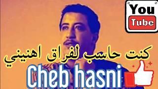 Cheb Hasni - الشاب حسني- كنت حاسب لفراق