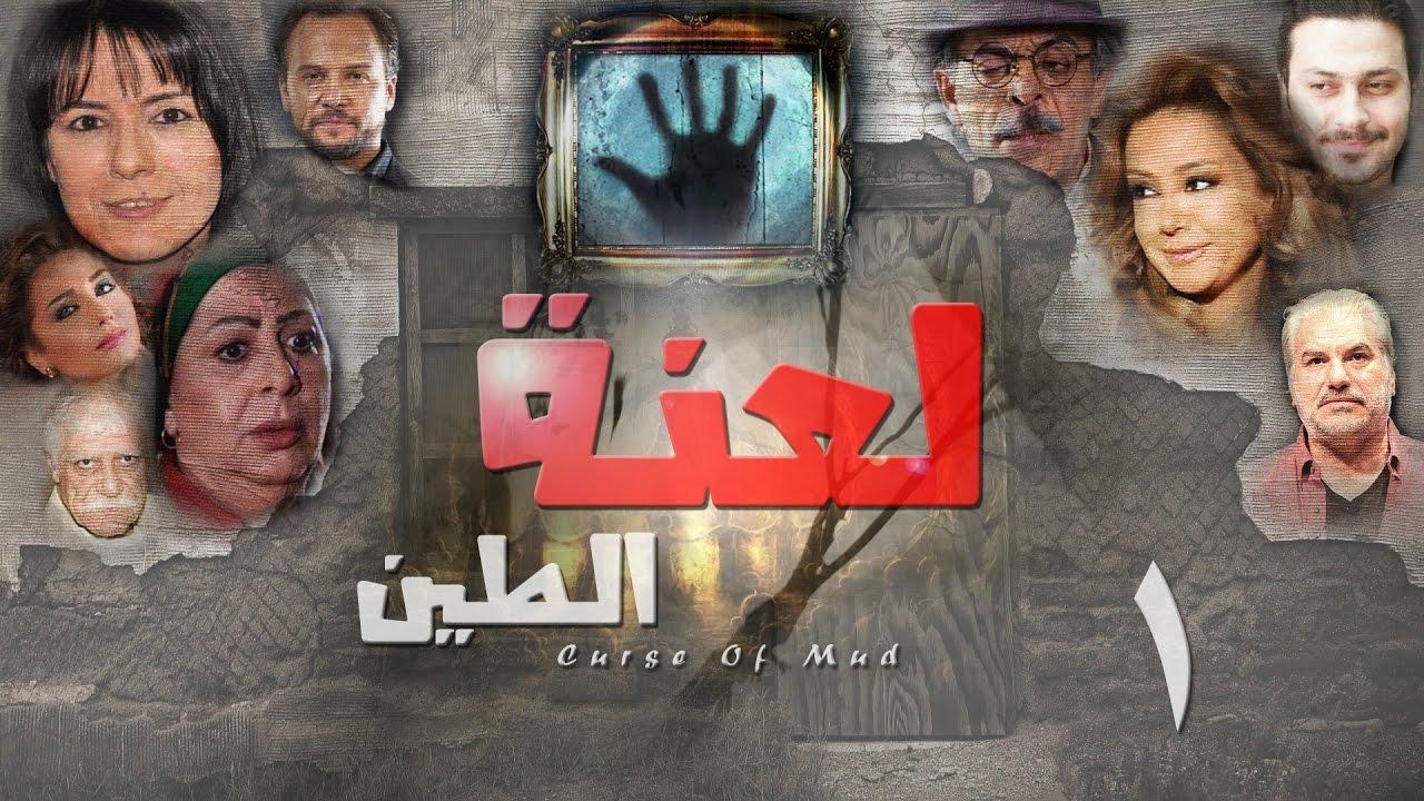 Epsiode 01 - La3nat Al Teen Series   الحلقة الأولى - مسلسل لعنة الطين