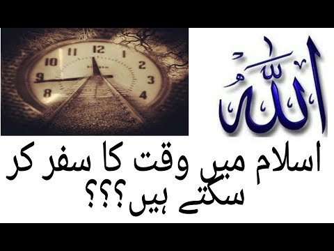 Time Travelling || Time Machine || According to ISLAM || is it Really Possible?!?