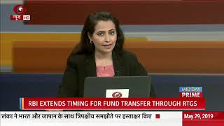 Business Prime: RBI extends timings for fund transfer through …