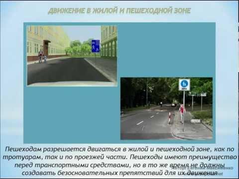 ПДД. Движение в пешеходной и жилой зоне