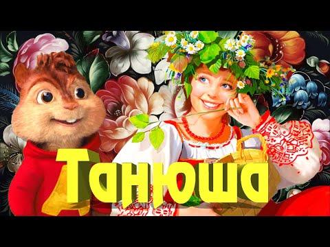 🍒 Всем Танюшам на Радость ! 🍒💐 Песня рвет Русскую Душу на части ! 💐 Гриша Петров (Мульт Вариант) 🍒