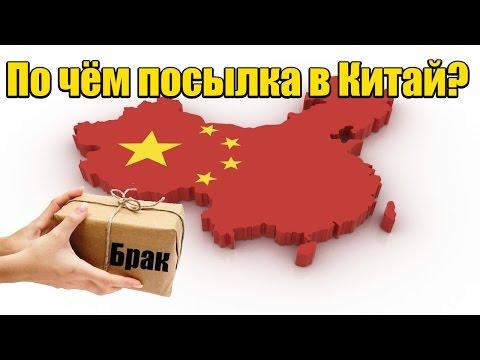 Посылка в Китай из Украины. Сколько стоит? На чём можно сэкономить?Как отследить её в Китае?