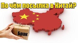 видео Отправить посылку в Китай