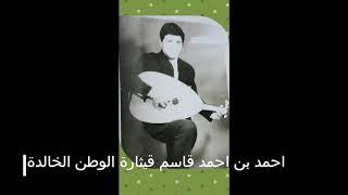 .زاد الهوى والغرام الحان وغناء احمد قاسم