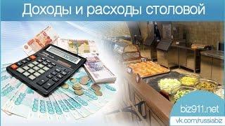 Доходы и расходы столовой