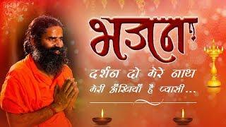 दर्शन दो घनश्याम नाथ मोरी अखियां प्यासी...(भजन) | Swami Ramdev