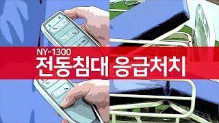 전동침대 응급처치 방법 (NY-1300)