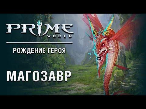 видео: Герой prime world — Магозавр