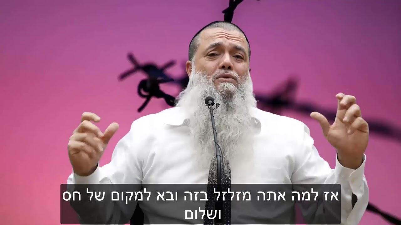 הרב יגאל כהן - תעריך שאשתך מתקשרת אליך HD {כתוביות} - מדהים!