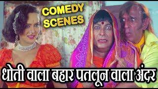 धोती वाला बहार पतलून वाला अंदर - Razak Khan And Dinesh Hingoo - Comedy Scenes