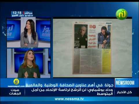 أهم عناوين الصحف الوطنية والعالمية ليوم الأحد 17 ديسمبر 2017