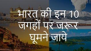 भारत की इन 10 जगहों पर जरूर घूमने जाये | Top 10 Must Visit Places in India | Chotu Nai