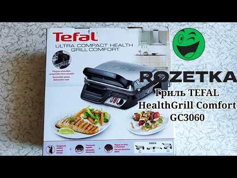 Гриль TEFAL HealthGrill Comfort GC3060