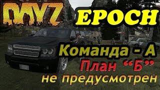 """Dayz Epoch # 20 [Команда А. План """"Б"""" не предусмотрен]"""