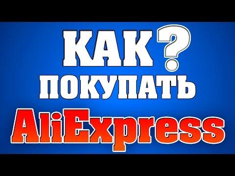 2016 - Как покупать на Aliexpress? Личный опыт!