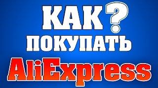 видео Как покупать на Aliexpress
