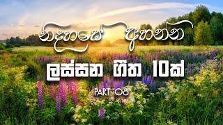 Beautiful 10 Sinhala Classic Songs - old Songs - TOP 10 || Jukebox || Part 08 || MUSIC HUB SL ||