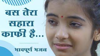 Emotional Bhajan || बस तेरा सहारा काफी है || Bas Tera Sahara Kafi Hai || Sant Shri Asharamji Bapu