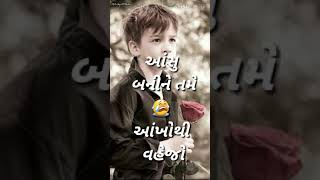 New Best Gujrati sed Status..Gaman Santhal new song Kon Jane kyare malisu..best status. .