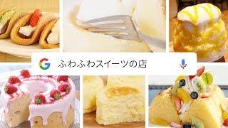Google アプリ:こんな感じのスイーツが食べたい 篇 thumbnail