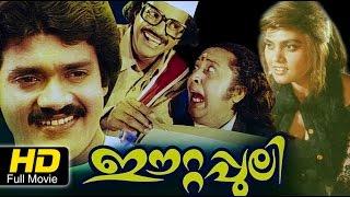 Eettappuli Malayalam Full Movie HD | #Romantic | Shankar, Silk Smitha | Super Hit Malayalam Movies