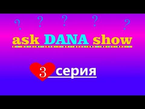 Ask Dana Show 3 серия прикольные ответы на интересные вопросы