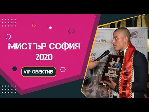 МИСТЪР СОФИЯ -2020  ОФИЦИАЛНА ЧАСТ - VIP ОБЕКТИВ - ЕП.9