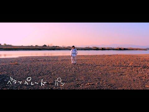 ベランパレード「パン」(OFFICIAL MUSIC VIDEO)