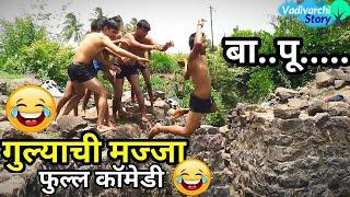   गुल्याची मज्जा  funny /comedy video  short film  Gulyachi Majja   