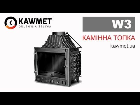 Каминная топка KAWMET W3 с правым боковым стеклом (16.7 kW)