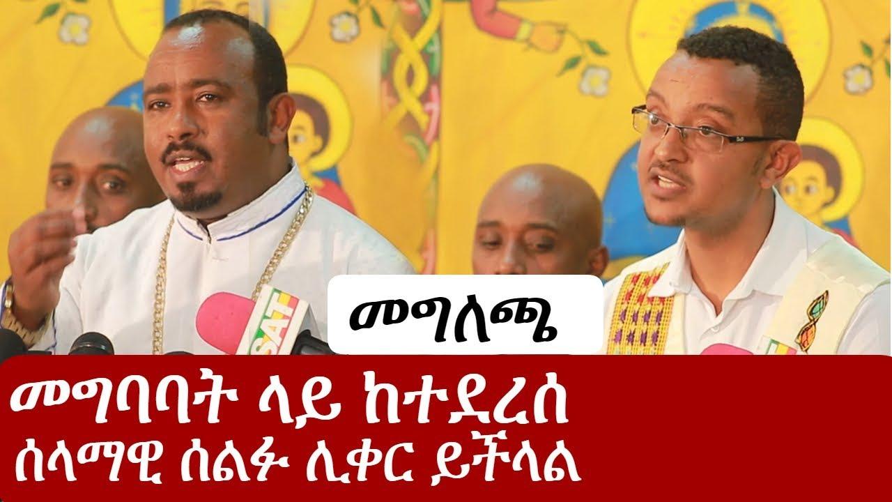 Ethiopia: መስከረም 4 የሚደረገውን ሰልፍ በተመለከተ የተሰጠ መግለጫ | Ethiopian Orthodox Church