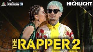 ฮั่นแน่!! เขิลเลย Tj | THE RAPPER 2
