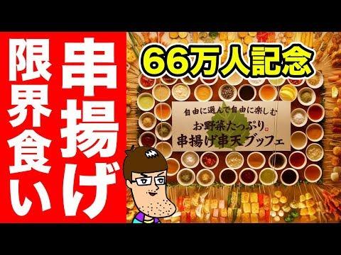 【66万人記念】串揚げ食べ放題で限界食い!!