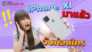 เล่นก่อนใครในโลก iPhone XI (iPhone 11) ที่เค้าว่าออกแบบได้น่าเกลียดเหลือเกิน
