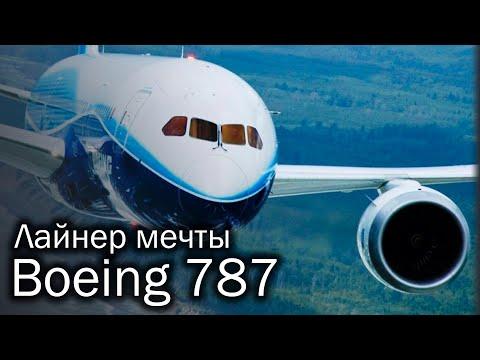 Boeing 787 Dreamliner. История и описание лайнера мечты