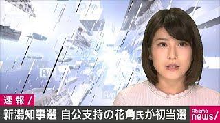 新潟県知事選 自民・公明が支持する花角氏が当選(18/06/10) thumbnail
