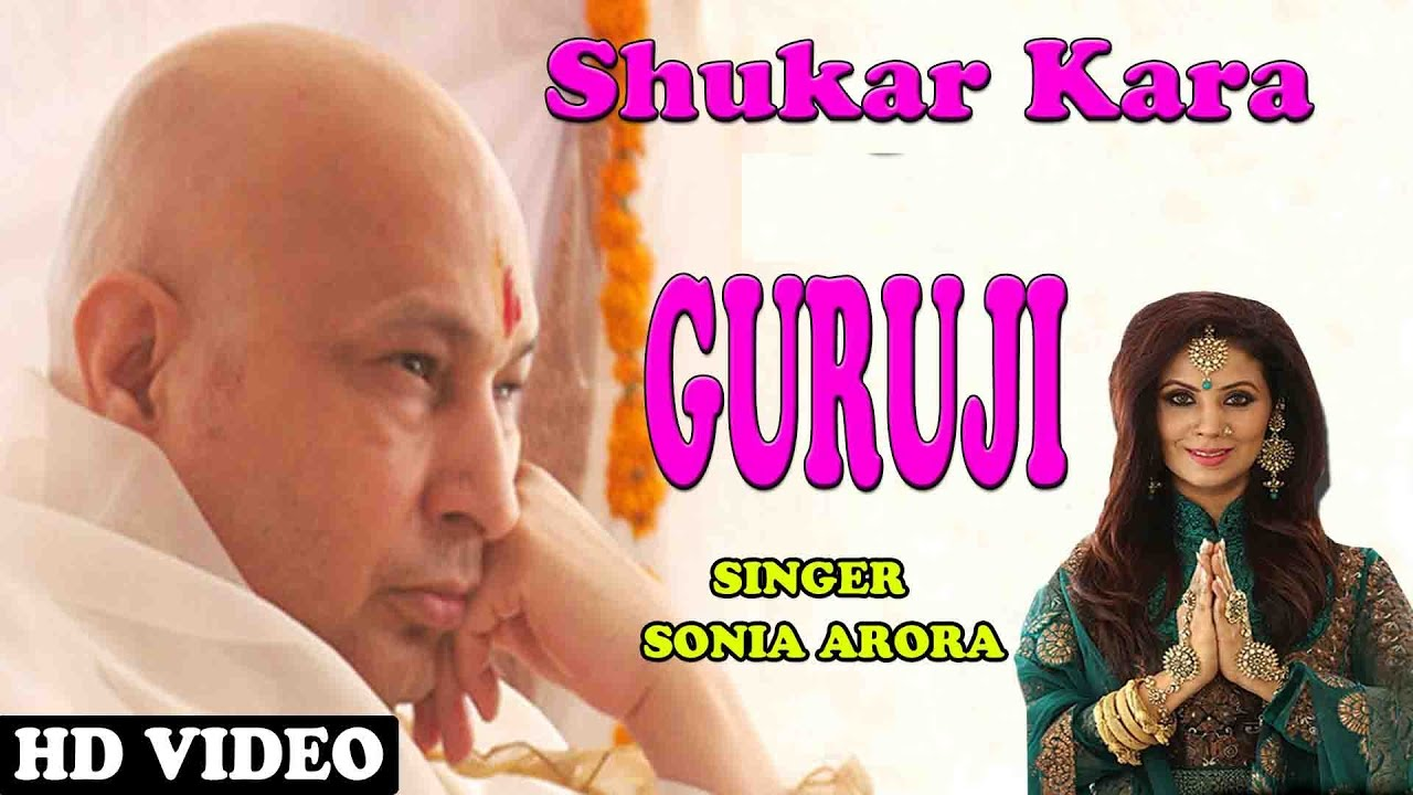 guruji chattarpur bhajans mp3 song